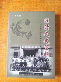 汪清文史资料 (第九辑)