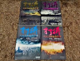 打拼:六兄弟的血色往事全四册 1-4册 人在江湖+猛龙过江+刃冷情深+血染浔阳江口