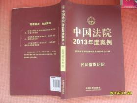 中国法院2013年度案例:民间借贷纠纷