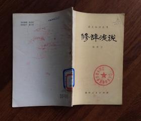 修辞浅说  (语文知识丛书)馆藏书