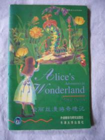 爱丽丝漫游奇境记 牛津英汉对照读物