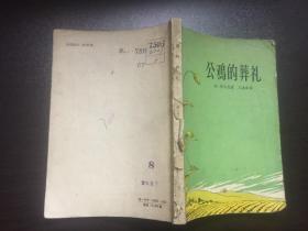 公鸡的葬礼(58年1版1印7600册)