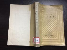 木工小史(外国文学名著丛书网格本)83年1版1印