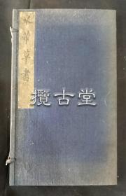米芾草书  博文堂 昭和2年 1926年  一函一册全  珂罗精印