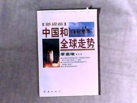 新视点·中国和全球走势 作者廖盖隆签赠本