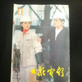《大众电影》   1983年第4期  封底:萧雄