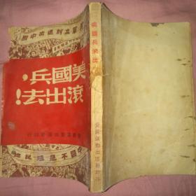 1947年初版稀珍红色文献《美国兵,滚出去!》全一厚册