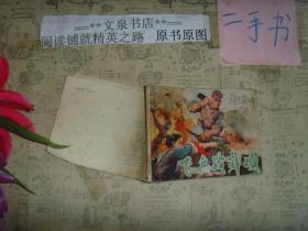 飞兵战郯城 连环画》50521-2品如图 皮和扉页有字