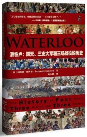 滑铁卢:四天、三支大军和三场战役的历史 精装 全新带塑封 sl 原版书名Waterloo: The History of Four Days, Three Armies, and Three Battles