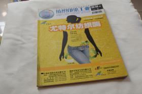 纺织印染工业 2010.6 助剂刊