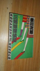 三姐妹侦探团 日文原版