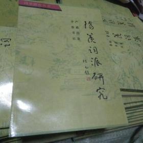 阳羡词派研究(词学研究丛书)     1993年 一版一印    【品相极佳  包快递