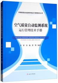 空氣質量自動檢測系統運行管理技術手冊