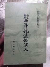中国古典小说研究资料丛书:太监三宝西洋记通俗演义(下)【85年1版1印】