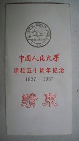 人美版北京人民印刷厂周佺刻印59年国庆献礼《祖国万岁》北京建筑画片9张及请柬一份