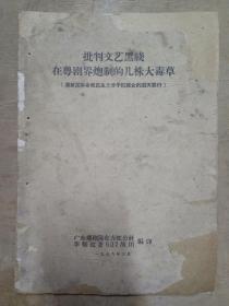 批判文艺黑线,在粤剧界炮制的一株大毒草