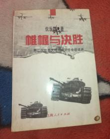 原版 帷幄与决胜-第二次世界大战中决定性会战述评