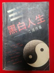 黑白人生——江湖内幕