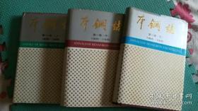 本钢志 第一卷(上中下)1905—1985)