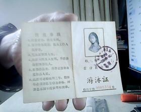 郑州市碧沙岗公园游泳证