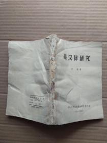 秦汉律研究