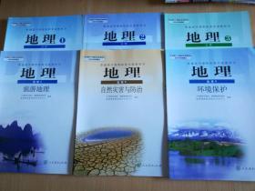 普通高中课程标准实验教科书 地理【全套6 2007年~2008年版 人教版 有写划】