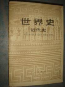 《世界史 近代史》上下册 刘祚昌主编 人民出版社 私藏 书品如图