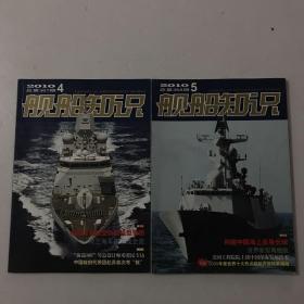 舰船知识  2010年4.5