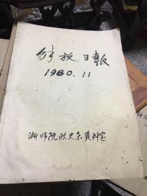 解放日报1980年11月(原版合订)