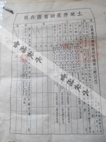 土地房产所有证存根——安丘县第十一区西有戈庄——五张合售