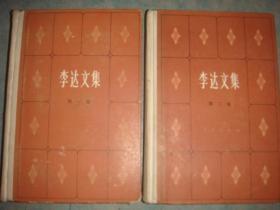 《李达文集》上下册 硬精装 人民出版社 1981年1版1印 馆藏 书品如图