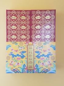 2019己亥年故宫日历 黄金典藏版(包邮,偏远地区除外)