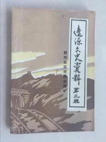 辽源文史资料第三辑