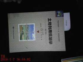 土地利用规划学 第7版 有笔记