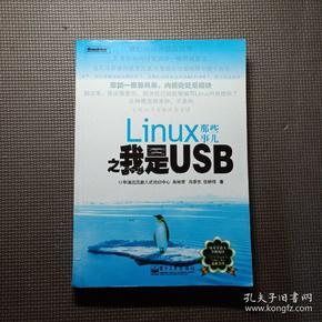 Linux那些事儿之我是USB