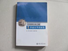 中国在自由之路 罗素在华讲演集