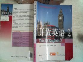 电大公共英语系列丛书开放英语(2)