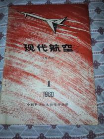 创刊号:现代航空   1960年 第1期