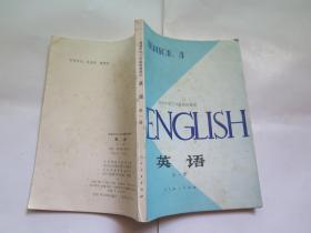 (80年代)高级中学三年级暂用课本 英语( 全一册)