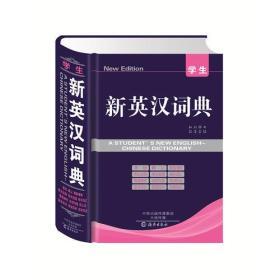 学生新英汉词典
