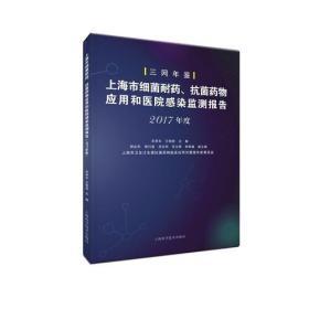 上海市细菌耐药、抗菌药物应用和医院感染监测报告(2017年度)