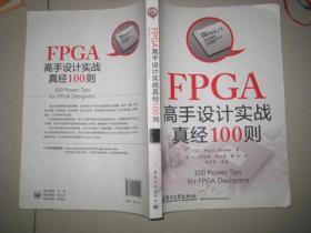 FPGA高手设计实战真经100则    BD 7419