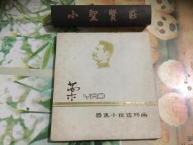 药(鲁迅小说连环画彩色版)一版一印、私藏