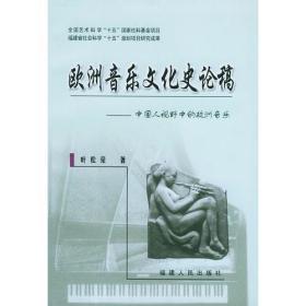欧洲音乐文化史论稿—中国人视野中的欧洲音乐 叶松荣