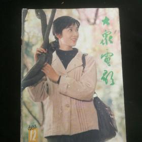 《大众电影》   1983年第12期  封面:龚雪   注意:缺彩色插页