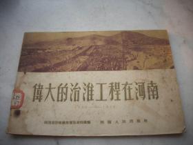 老画册-1954年初版[伟大的治淮工程在河南]!蓝印本