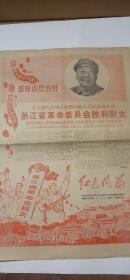 红色风暴1968年3月25日,四版2开