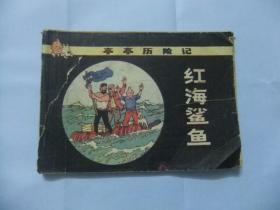 亭亭历险记 红海鲨鱼 连环画