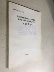 长江三峡水利枢纽永久船闸边坡锚固设备优化与工艺配套研究专题报告
