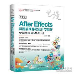 中文版After Effects影视后期设计与制作全视频实战228例